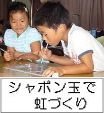 科学教室写真(シャボン玉35).jpg