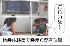 防災写真(体験車27).jpg