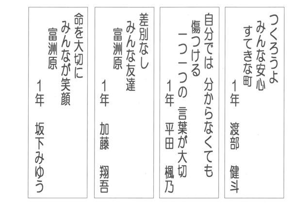 2020人権標語(入選1年生).jpg