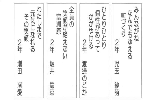 2020人権標語(入選2年生�A).jpg