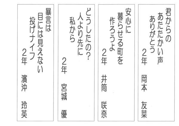 2020人権標語(入選2年生�B).jpg