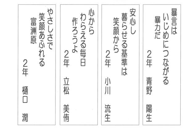 2020人権標語(入選2年生).jpg