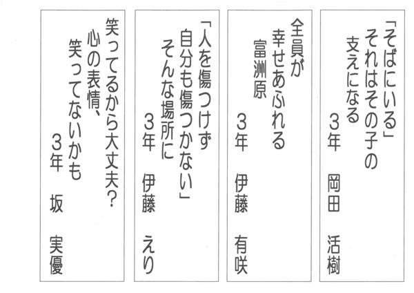2020人権標語(入選3年生�A).jpg