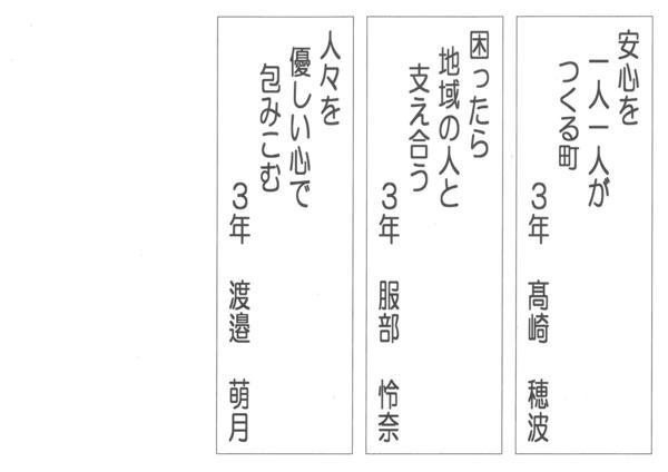 2020人権標語(入選3年生�B).jpg