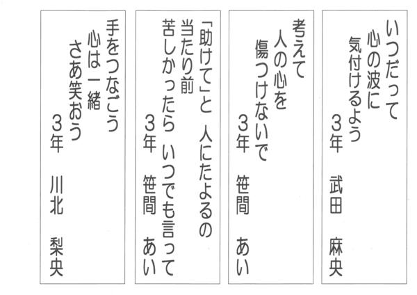 2020人権標語(入選3年生).jpg