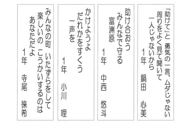 2020人権標語(入選入選1年生�A).jpg