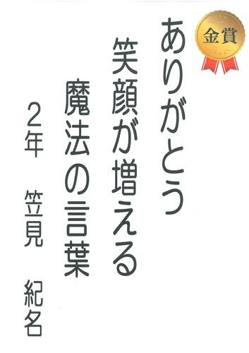 2020人権標語(金賞.jpg