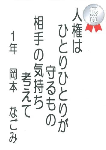 2020人権標語(銀賞�A.jpg