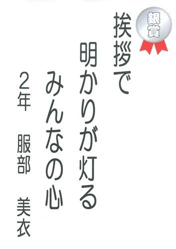 2020人権標語(銀賞).jpg