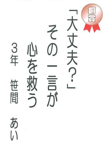 2020人権標語(銅賞.jpg