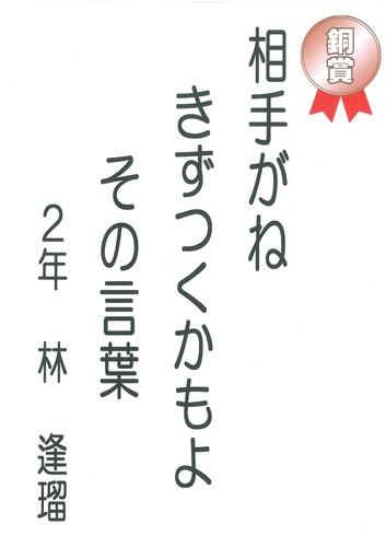 2020人権標語(銅賞�A.jpg