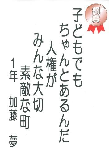 2020人権標語(銅賞�B.jpg