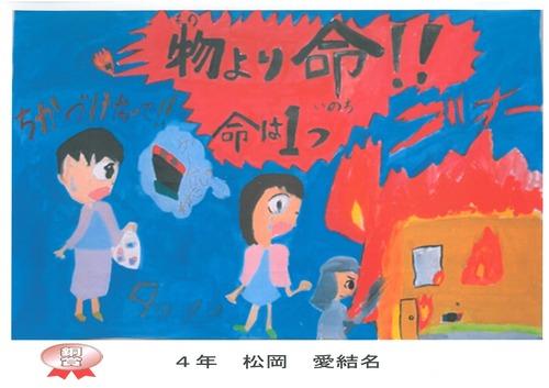 2020防災ポスター銅賞(松岡愛結名).jpg