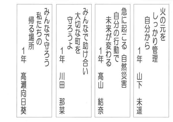 2020防災標語入選1年生�A.jpg