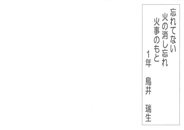 2020防災標語入選1年生�B.jpg