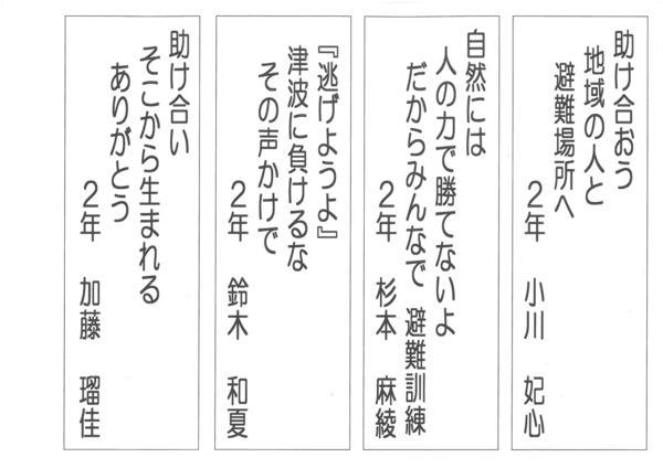 2020防災標語入選2年生�@.jpg
