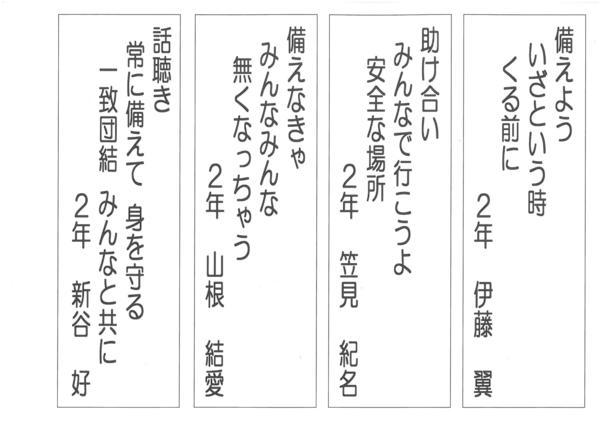 2020防災標語入選2年生�A.jpg