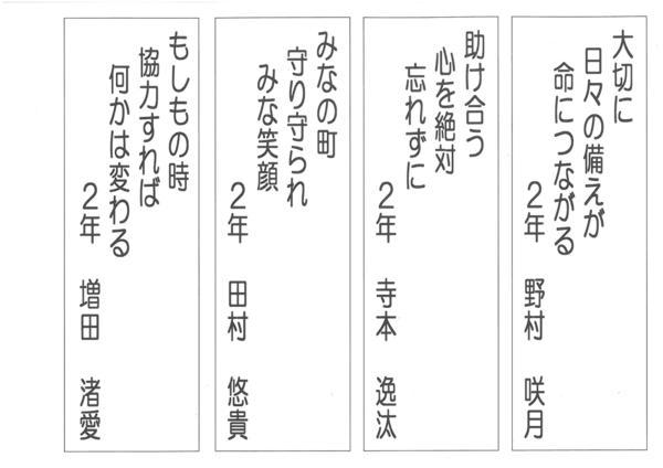 2020防災標語入選2年生�B.jpg
