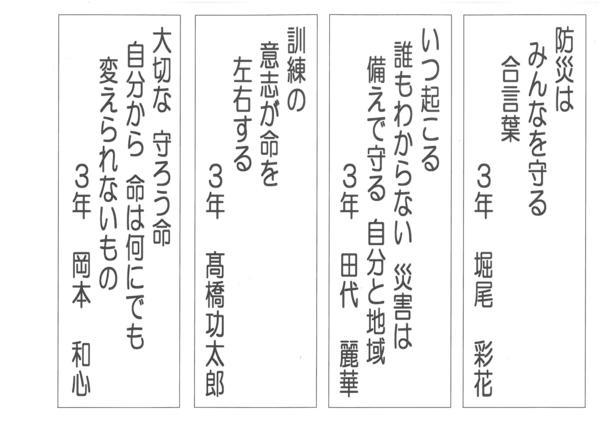 2020防災標語入選3年生.jpg