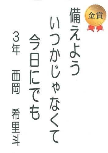2020防災標語金賞.jpg