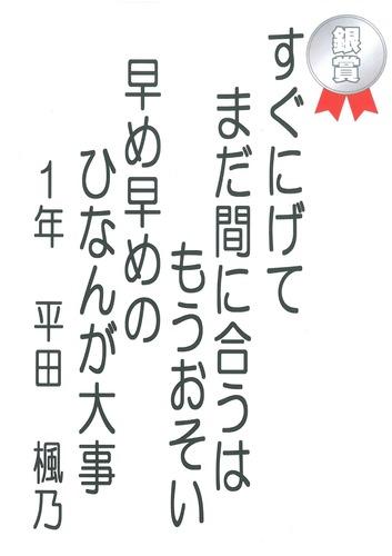 2020防災標語銀賞.jpg