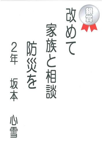 2020防災標語銀賞 (2).jpg