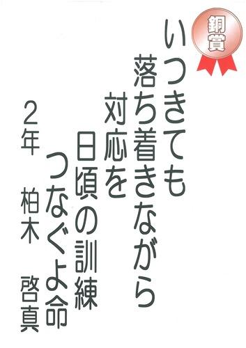 2020防災標語銅賞.jpg