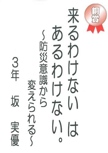 2020防災標語銅賞2年生�@.jpg