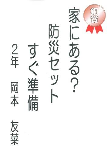 2020防災標語銅賞2年生�A.jpg