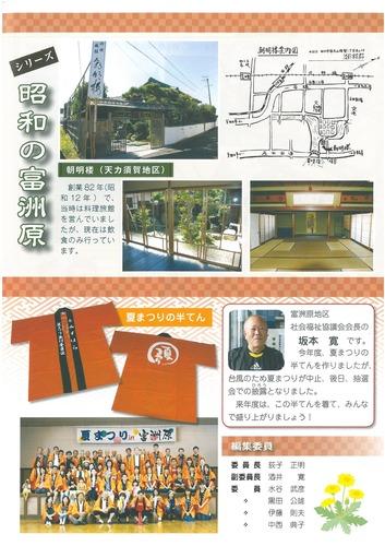 シリーズ昭和の富洲原(P4).jpg