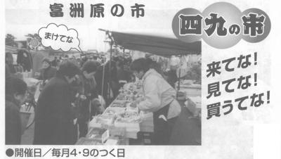 <strong>四九の市</strong>(広報).png