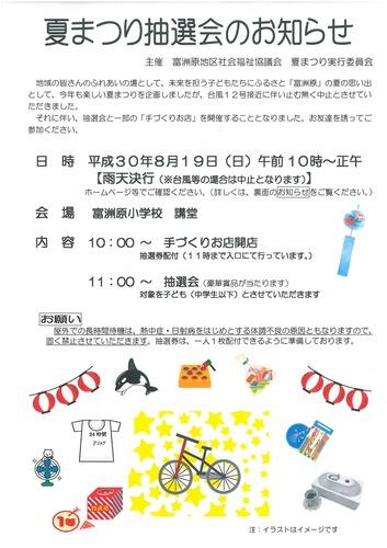 夏まつり抽選会チラシ (1).jpg