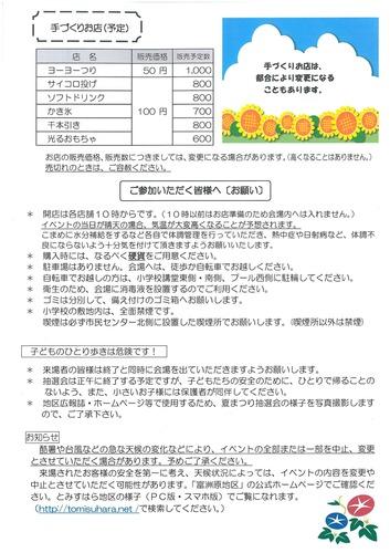 夏まつり抽選会チラシ (2).jpg