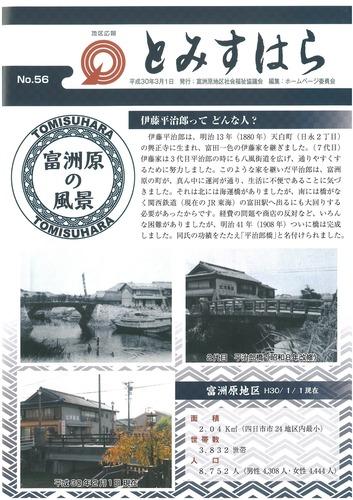 富洲原の風景(P1).jpg