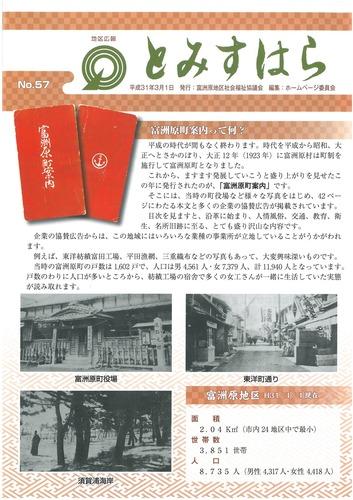 富洲原町案内(P1).jpg