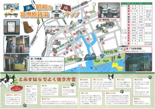 昭和の富洲原銭湯(P2,3).jpg
