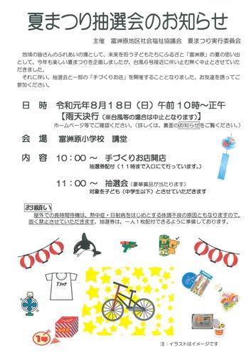 2019夏まつり抽選会(表).jpg