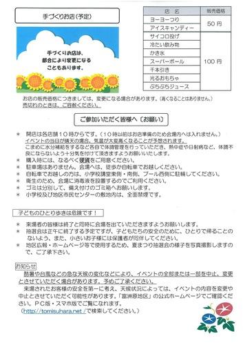 2019夏まつり抽選会(裏).jpg