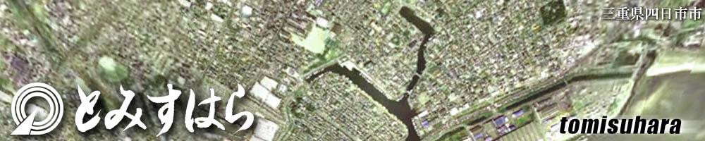 富洲原地区公式ホームページ